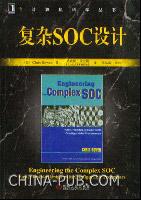 (特价书)复杂SoC设计