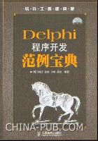 Delphi程序开发范例典[按需印刷]