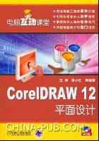 电脑互动课堂--CorelDRAW 12平面设计