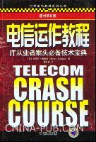 电信运行教程:IT从业者案头必备技术宝典原书(第2版)