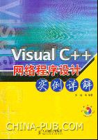 Visual C++网络程序设计实例详解[按需印刷]