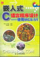 嵌入式C语言程序设计--使用MCS-51[按需印刷]
