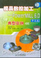 模具数控加工--PowerMILL 6.0中文版典型实例[按需印刷]