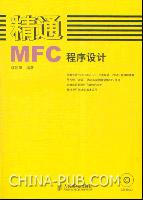 精通MFC程序设计[按需印刷]