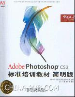 Adobe Photoshop CS2标准培训教材:简明版