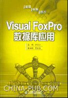 (特价书)Visual FoxPro数据库应用