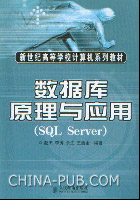 数据库原理与应用(SQL Server)[按需印刷]