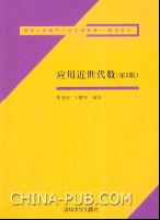 应用近世代数(第3版)