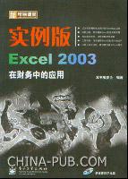 新电脑课堂--实例版・Excel 2003在财务中的应用