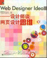 Web Designer Idea--设计师谈网页设计思维