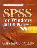 SPSS for Windows 统计分析(第3版)[按需印刷]