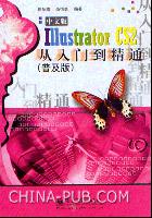 Illustrator CS2中文版从入门到精通(普及版)