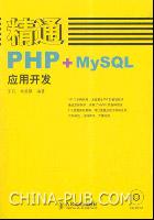 精通PHP+MySQL应用开发(含光盘)