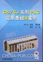 CS/CJ系列PLC应用基础及案例