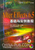 After Effects 6.5基础与实例教程(含光盘)