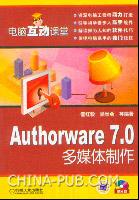 Authorware 7.0多媒体制作(含光盘)