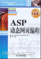(特价书)ASP动态网页编程
