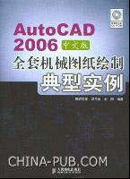 AutoCAD 2006中文版全套机械图纸绘制典型实例[按需印刷]