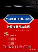 Visual C++ + SQL Server数据库开发与实例