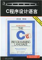 C程序设计语言(英文影印版)(第2版)