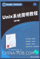 Unix系统简明教程(第2版)