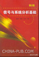 信号与系统分析基础(第2版)