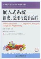 嵌入式系统--组成、原理与设计编程[按需印刷]