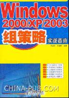 Windows 2000/XP/2003 组策略实战指南[按需印刷]