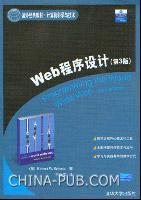 Web程序设计(第3版)