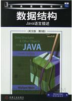 数据结构:Java语言描述(英文影印版・第3版)