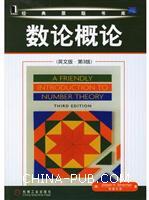 (特价书)数论概论(英文影印版・第3版)
