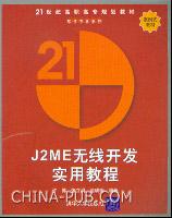 J2ME无线开发实用教程