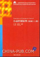 自动控制原理(第2版)(上册)