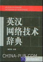 英汉网络技术辞典