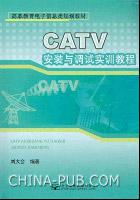 CATV安装与调试实训教程