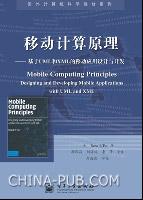 移动计算原理--基于UML和XML的移动应用设计与开发