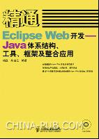 精通Eclipse Web开发--Java体系结构、工具、框架及整合应用[按需印刷]