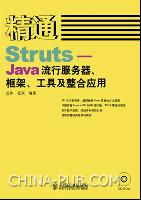 精通Struts--Java流行服务器、框架及工具整合应用[按需印刷]