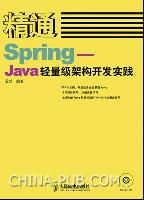 精通Spring--Java轻量级架构开发实践[按需印刷]