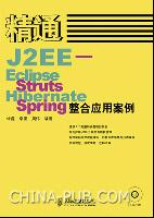 精通J2EE--Eclipse、Struts、Hibernate及Spring整合应用案例[按需印刷]