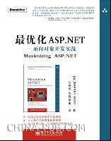 最优化ASP.NET--面向对象开发实践