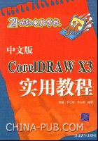中文版CorelDRAW X3实用教程