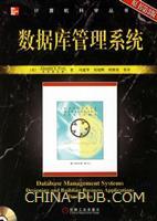 (特价书)数据库管理系统(原书第3版)