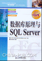 (特价书)数据库原理与SQL Server
