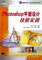 (特价书)Photoshop平面设计技能实训(1CD)