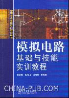模拟电路基础与技能实训教程
