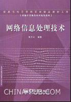 网络信息处理技术[按需印刷]