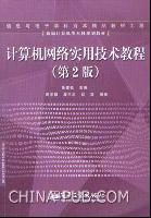 计算机网络实用技术教程(第2版)[按需印刷]