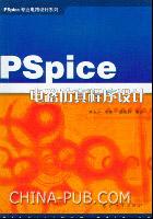 Pspice电路仿真程序设计[按需印刷]