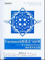 Framework的设计与应用--基于Windows Forms的应用开发实践
